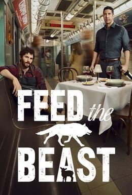 Постер фильма Накорми зверя (2016)