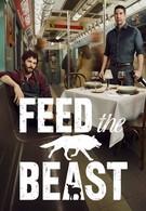 Накорми зверя (2016)