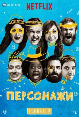 Постер фильма Персонажи (2016)