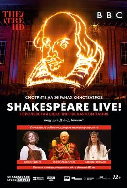 Постер фильма Шекспир жив (2016)