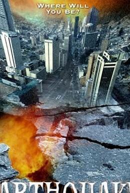 Постер фильма Землетрясение (2005)