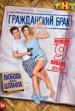 Постер фильма Гражданский брак (2017)