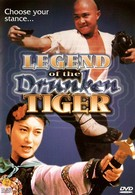 Легенда о пьяном тигре (1990)