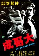Большой брат Ченг (1975)