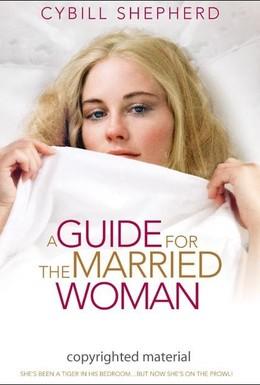 Постер фильма Гид для замужней женщины (1978)