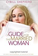 Гид для замужней женщины (1978)