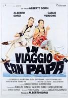 Путешествие с папой (1982)
