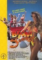 Лето бикини (1991)