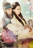 Любовь Пён Хёка (2017)