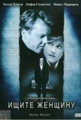 Постер фильма Ищите женщину (1999)