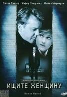 Ищите женщину (1999)