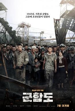 Постер фильма Кунхам: Пограничный остров (2017)