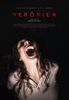 Вероника (2017)