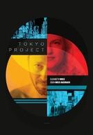 """Проект """"Токио"""" (2017)"""