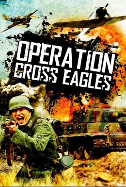 Постер фильма Операция «Орлиный крест» (1968)
