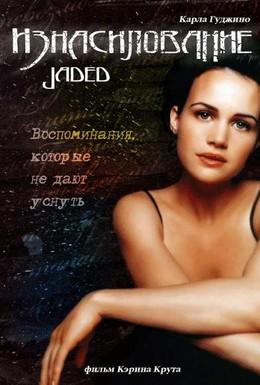 Постер фильма Изнасилование (1998)