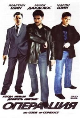 Постер фильма Операция (1998)