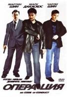 Операция (1998)