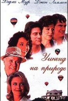 Постер фильма Уикенд на природе (1996)