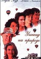 Уикенд на природе (1996)