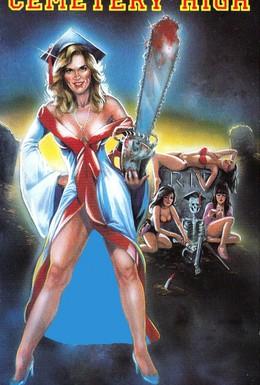Постер фильма Веселенькое кладбище (1988)