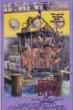 Постер фильма Слетая с катушек (1983)