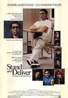 Выстоять и добиться (1988)