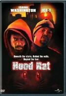 Крысы (2003)
