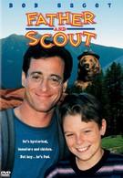 Отец и бойскаут (1994)