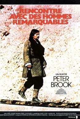Постер фильма Встречи с замечательными людьми (1979)