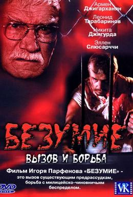 Постер фильма Безумие (2005)