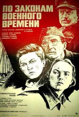 Постер фильма По законам военного времени (1982)