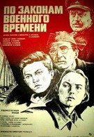 По законам военного времени (1982)