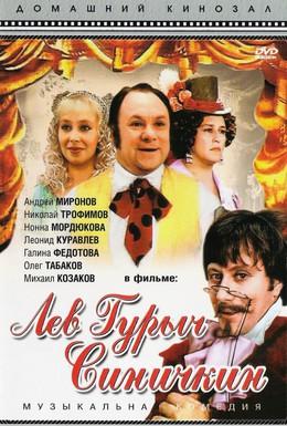 Постер фильма Лев Гурыч Синичкин (1974)