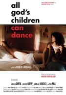 Все дети Бога могут танцевать (2008)