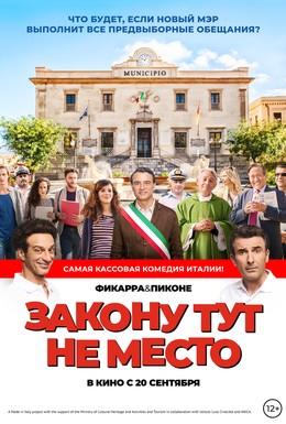 Постер фильма Закону тут не место (2017)
