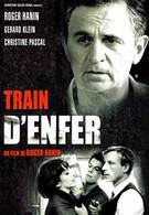 Адский поезд (1985)