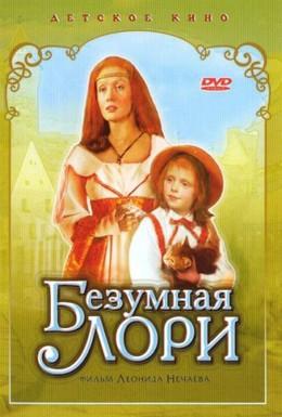 Постер фильма Безумная Лори (1991)