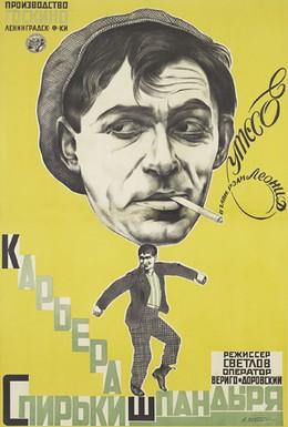 Постер фильма Карьера Спирьки Шпандыря (1926)