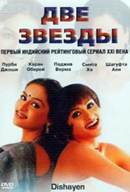 Постер фильма Две звезды (2003)