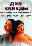 Две звезды (2004)