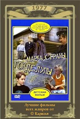 Постер фильма Марка страны Гонделупы (1977)