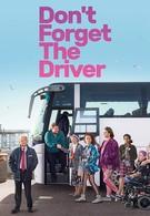 Не забудьте водителя (2019)