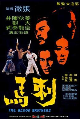 Постер фильма Братья по крови (1973)