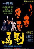 Братья по крови (1973)