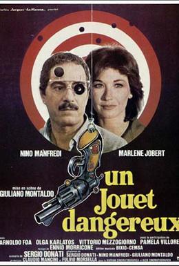Постер фильма Игрушка (1979)