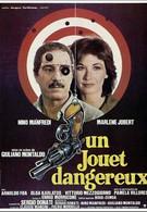 Игрушка (1979)