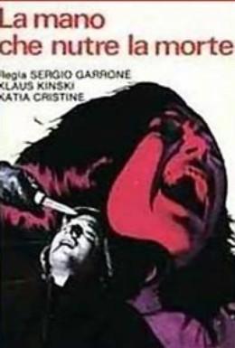 Постер фильма Рука, питающая смерть (1974)