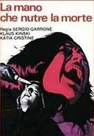 Рука, питающая смерть (1974)