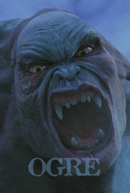 Постер фильма Огрэ – чудовище (2008)
